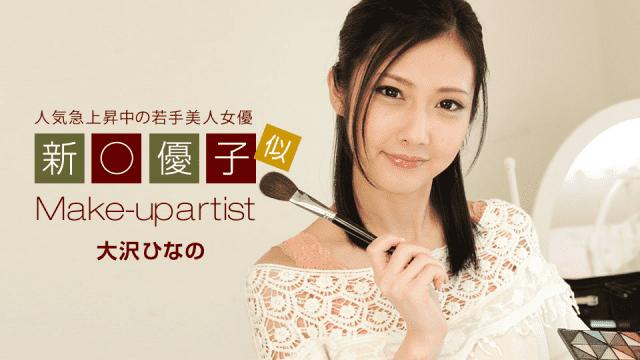 1Pondo 042819_840 Film Japan Nude Hino Osawa beauty makeup artist