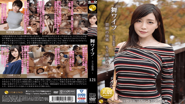 FHD Around ARSO-19121 Hot JAV Mai Wife Celebrity Club 121