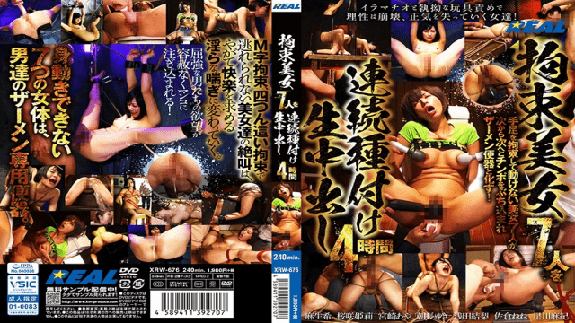 RealWorks XRW-676 Girl Nude Consecutive Seeding 7 People In A Row For 4 Hours