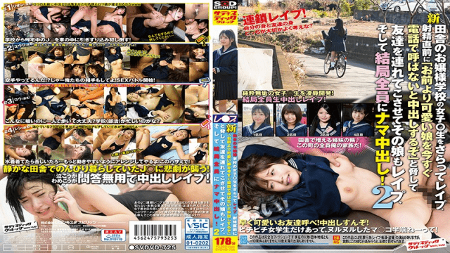 SadisticVillage SVDVD-725 Hot JAV New Rape Girl Students In Rural School Rape Rape Immediately Before Ejaculation