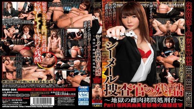 BabyEntertainment DXNH-004 Sex Film Sugaoka Mayumi Shemale Investigator is Cruelty Hell is Female Torture Unit Part 1
