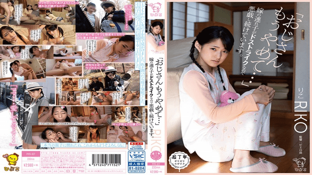 Hiyoko PIYO-027 Vidio Bokep My Uncle Has Already Stopped Since My Daughter in law is Cousin Is A Strike I Continue To Mischief