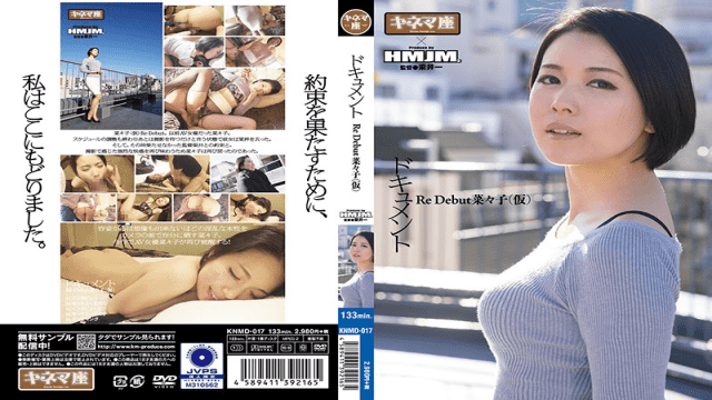 Kinema-za KNMD-017 The Documentary Re-Debut Nanako