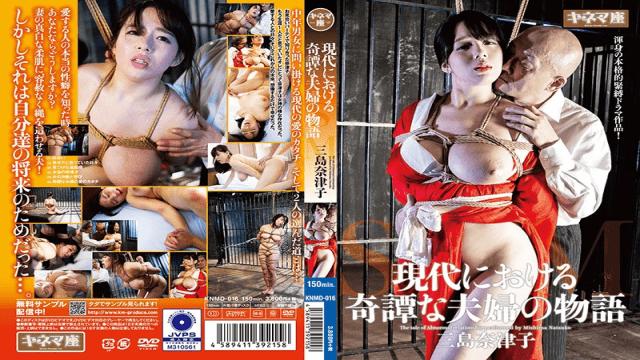 AkabaneKikujirou KNMD-016 Natsuko Mishima The Mysterious Story Of A Modern Couple