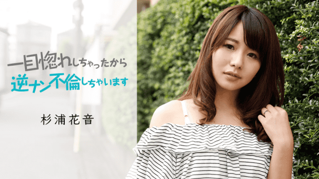 Caribbeancom 050419-911 Japan Adult Sex Sugiura Kanon Since I fell in love at first sight I have a reverse Nan affair