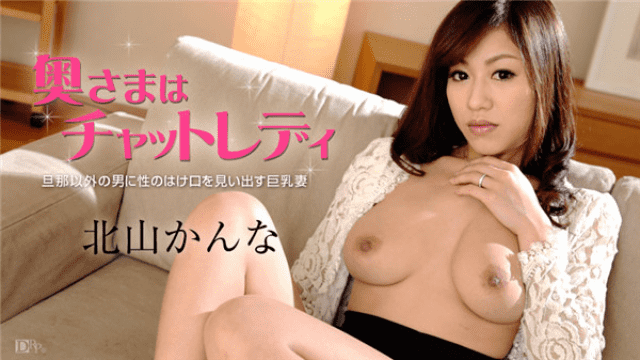 Caribbeancom 030116-107 Kitayama Kan Wife is a chat lady Kitayama planner - Jav HD Videos