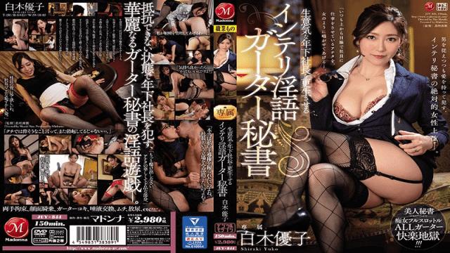 FHD Madonna JUY-844 Bokep JAV Intelli Dirty Garter Secretary Yuko Shiraki Reinventing A Sassy Younger President