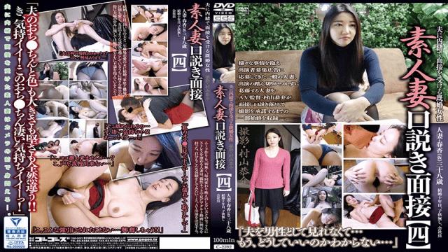 FHD Gogos C-2392 Japan Amateur Wife Speech Interview
