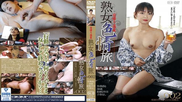 FHD Gogos C-2389 Porn AV Mature Woman Journey # 002