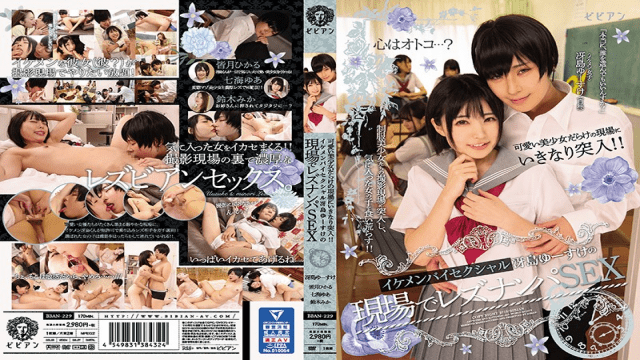 Bibian BBAN-229 Yusu Oshima Suddenly Rush Into The Scene Full Of Pretty Girls! ! Rezunanpa SEX In The Field Of Good-looking Sexuality