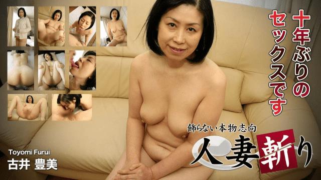 C0930 ki190507 Toyoi Furui Girl Film Sex Mature Porn Japanese