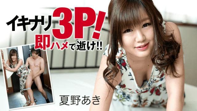 HEYZO 1990 JAV Movie Aki Natsuno 3P Make Money Immediately with Saddle