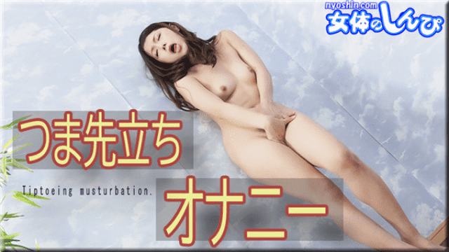 Nyoshin n1865 Female body shinpi Kaori toe standing masturbation