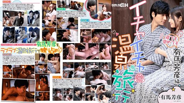 GIRL'SCH GRCH-305 Hot Spring Trip-Even if I sleep or wake up-Arima Yoshihiko Porn Asian