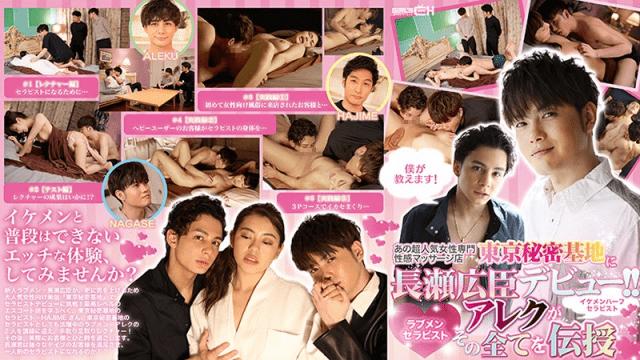 GIRL'SCH GRCH-306 Jav Tube Hirose Nagase makes his debut at the Tokyo Secret Base, an ultra-popular female specialty sensation massage shop