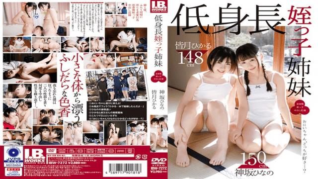 FHD I.B.WORKS IBW-727z Av Sex Short Stature Nephew's Sister Hina Kamisaka Hikaru Takatsuki