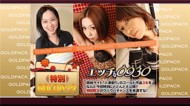 H0930 ki190511 Porn girl javwide Horny 0930 married woman work Gold pack 20 year old