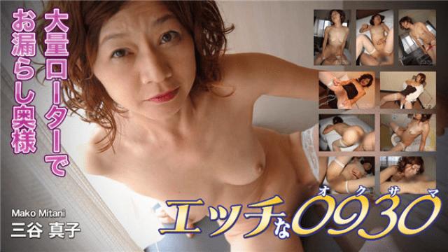 H0930 ki190521 Fuck mature Naughty 0930 Mako Mitani 48 year old