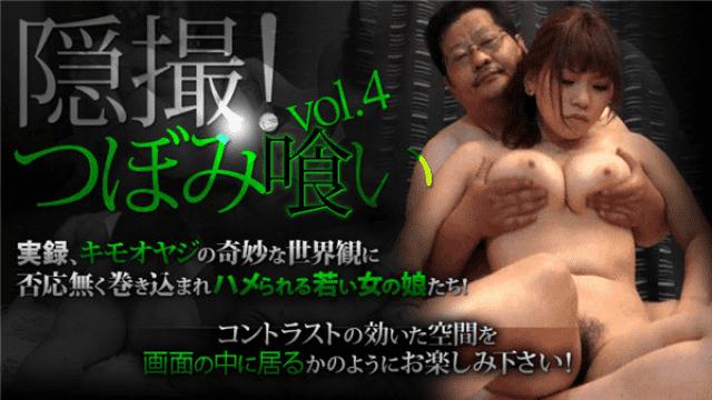 XXX-AV 23420 JAV Streaming Tsuchimi Chiaki hidden photography Bud
