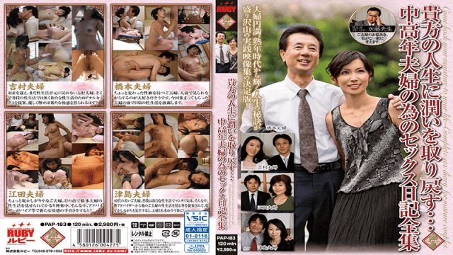 Ruby PAP-183 JAV Ngentot Regain Moisture In Your Life Complete Sex Diary For Mature Couples