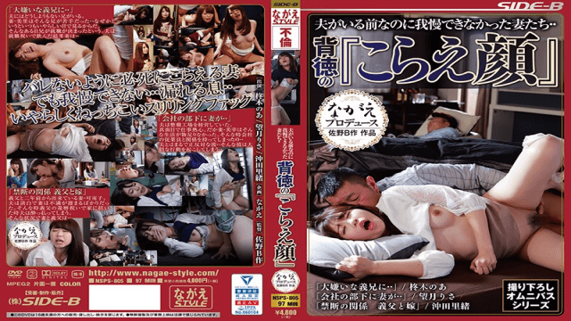 NagaeStyle NSPS-805 Bokep JAV Jepang The Wives Who Couldn not Stand Even Before The Husband Immorality Care Face