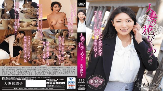 CovetingWifeGroup/Emanuel MYBA-010 Yuko Kobayakawa Married Woman is Petal Turning