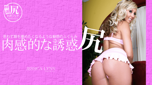 Kin8tengoku 1655 Jessica Lynn Sensual temptation hips Unexpected temptation to fill the face JESSICA LYNN / Jessica Rin - Jav HD Videos
