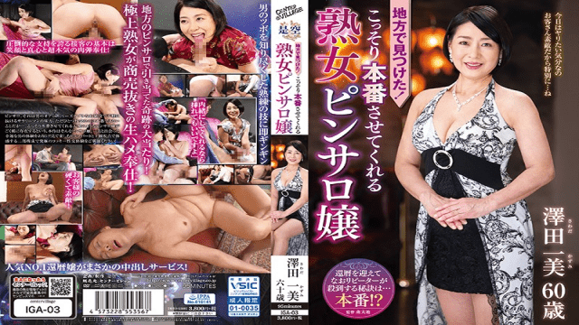 CenterVillage IGA-03 Found In The Countryside!A Mature Woman Pin Salo Who Will Make A Secret Production Kazumi Sawada