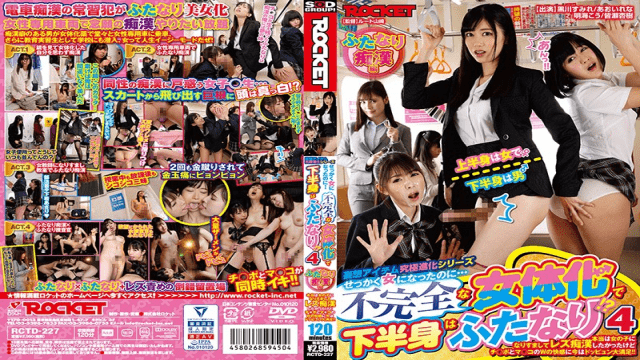 ROCKET RCTD-227 Even Though I Became A Woman, I Have A Poor Womanhood And Her Lower Body Is Hermaphrodite 4 Futanari Molester Hen