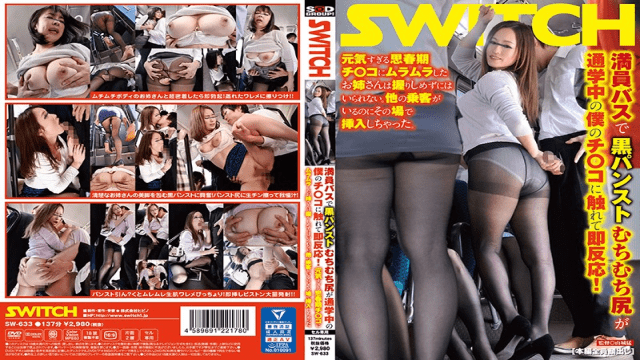 SWITCH SW-633 Black Pantyhose Muchi Ass In A Packed Bus Touch My Ji While I Visit School And Immediate