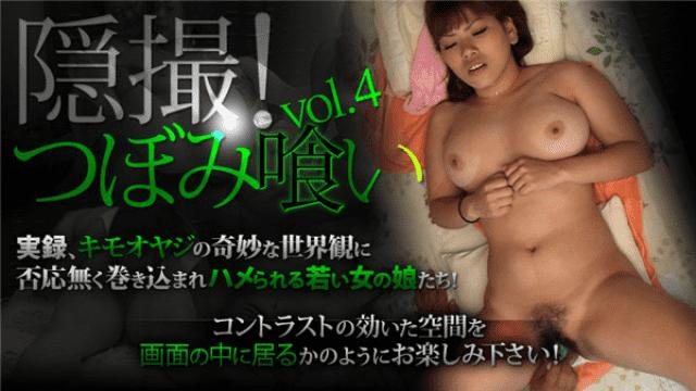 XXX-AV 23421 Hidden camera Eating buds immediately Aki Japanese syllabary part II