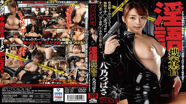 ROCKET RCTD-229 Dirty Investigator Hino Tsubasa