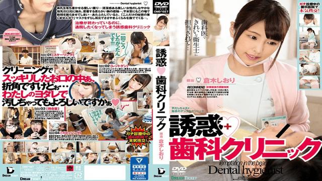 FHD DreamTicket CMD-027 Japanese Porn Dental Clinic Shiori Kuraki