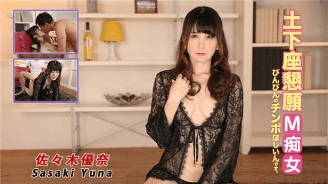 Heydouga 4030-PPV2249 AV9898 Sasaki Yuna prostrate offer M smudged