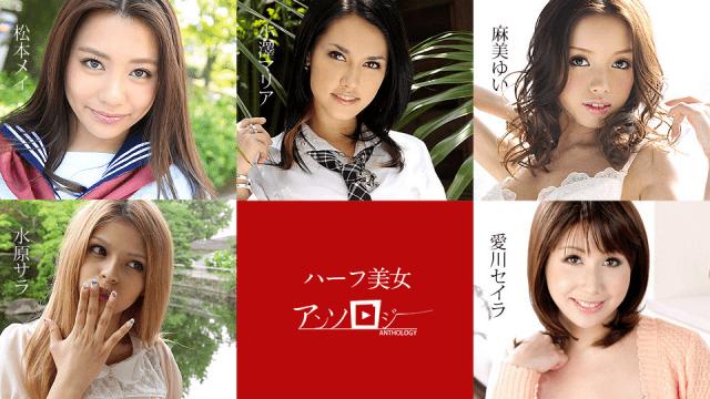 Caribbeancom 060619-936 Half beautiful woman anthology Matsumoto Mei Suwon Sarah Yui Asami Aikawa