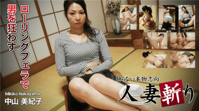 C0930 ki190606 Saki Nakayama Hitched lady 37 a long time ancient