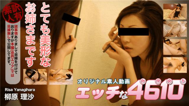 H4610 ki190609 Horny 4610 Risa Yanagihara 21 age