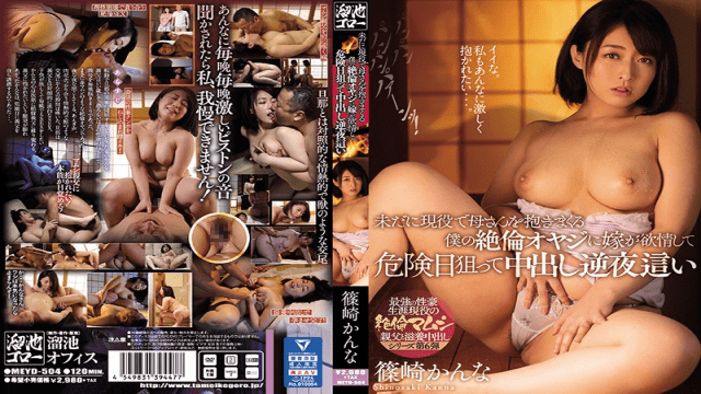 FHD TameikeGoro MEYD-504 My Wife Is Lust For My Unequaled Father Who Keeps Holding Her Mother
