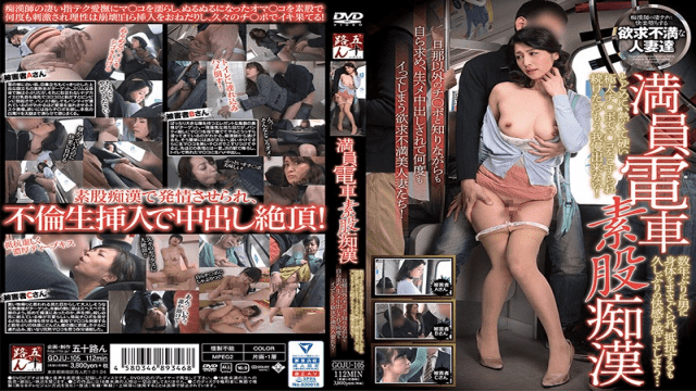 Isojin GOJU-105 The Crowded Train Raw Crotch Pervert Perverts The Body In A Man For The First Time
