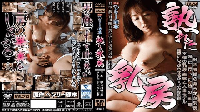 FA Pro HQIS-051 JAV Site Henry Tsukamoto Original Ripe Breast - Jav HD Videos