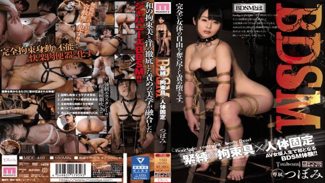 MOODYZ MIDE-449 Tsubomi BDSM Bondage X Restraint Device X Body Fixing Bud - Jav HD Videos