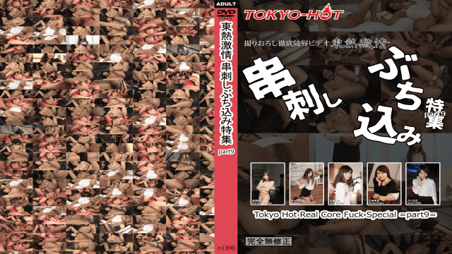 Tokyo-hot n1390 East warm energy speared buchi mi included part9