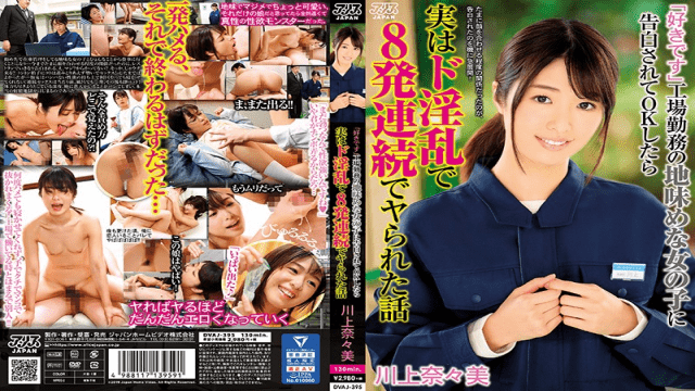 FHD Alice Japan DVAJ-395 I Like Confessed To A Calm Young lady Working At The Manufacturing plant, And It's Alright