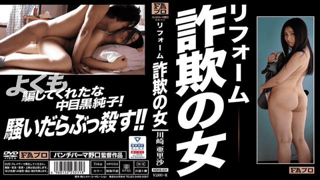 FAPro HOKS-031 Arisa Kawasaki, A Woman Of Reform Fraud