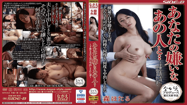 NagaeStyle NSPS-808 Hotaru Mori Who Is Your Cheating Wife And