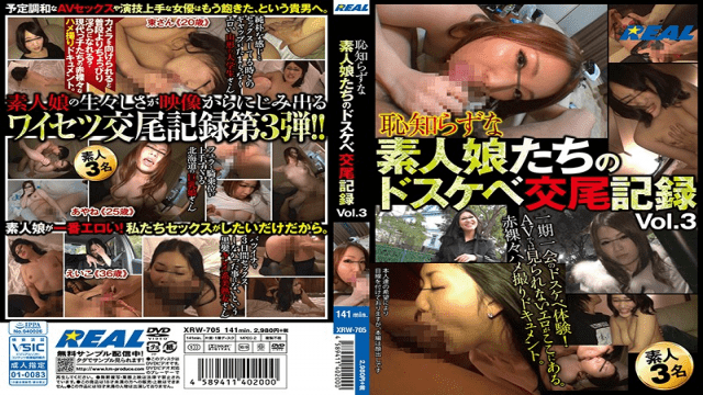 RealWorks XRW-705 Av Japaness Dosukebe Mating Record Vol.3 Of Shameless Amateur Girls