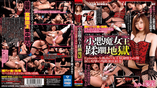 BabyEntertainment DBER-035 Jav Sex Movie Kimito Ayumi A Secluded Queen Slave Cruelty Enthusiasm Of Tears And Convulsions
