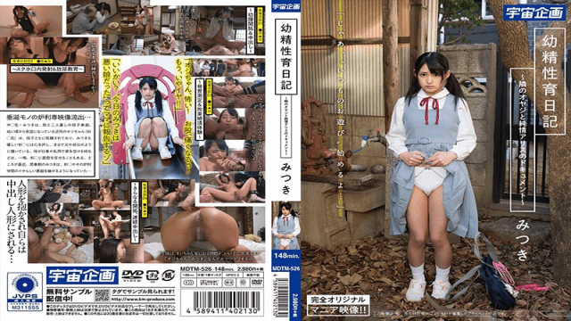 FHD MediaStation MDTM-526 Juvenile Sex Diary-Next Father's Father And The Documentary Of Pure Love Alice-Mitsuki Mitsuki