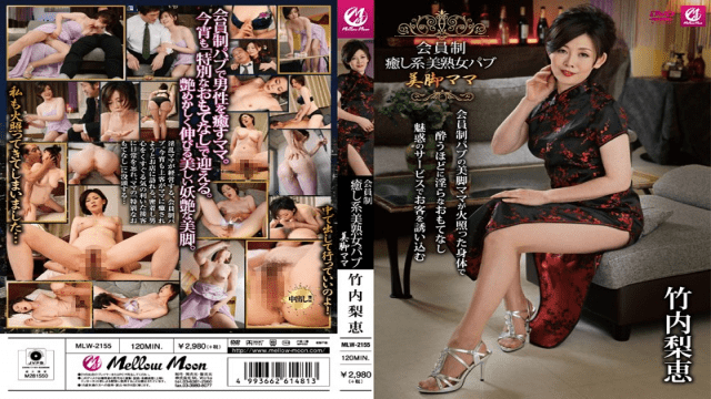 MellowMoon MLW-2155 Rie Takeuchi The Relaxing Type Mature Woman with Beautiful Legs - Jav HD Videos