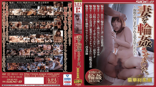 NagaeStyle NSPS-810 I Made My Wife Gangbang Luxurious Omnibus I Wanted To See A Figure Being Thrown By Multiple Men